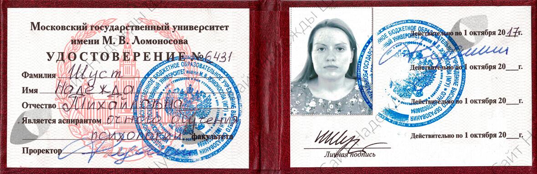 Аспирант (МГУ имени М.В. Ломоносова)