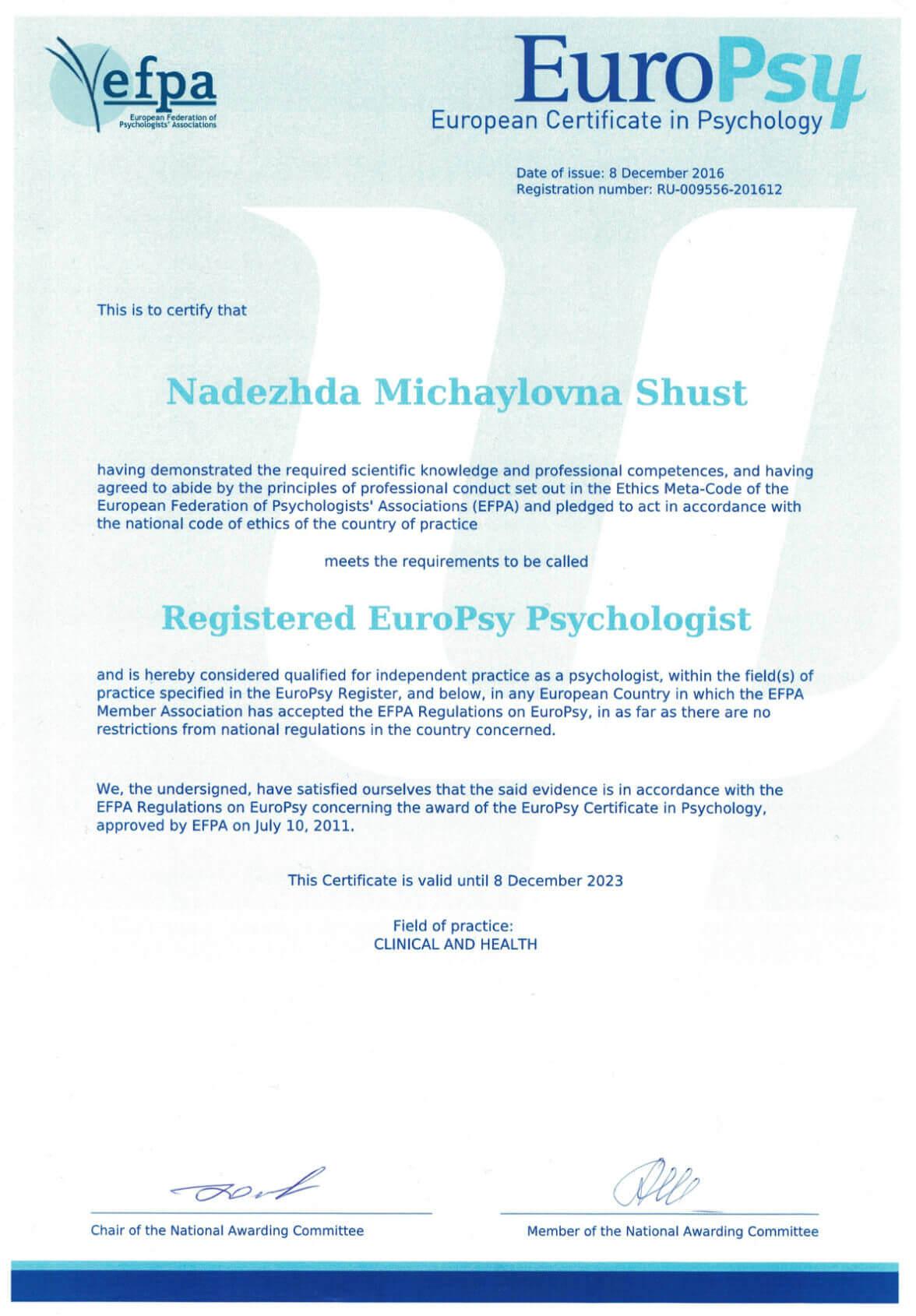 Сертифицированный психолог EuroPsy