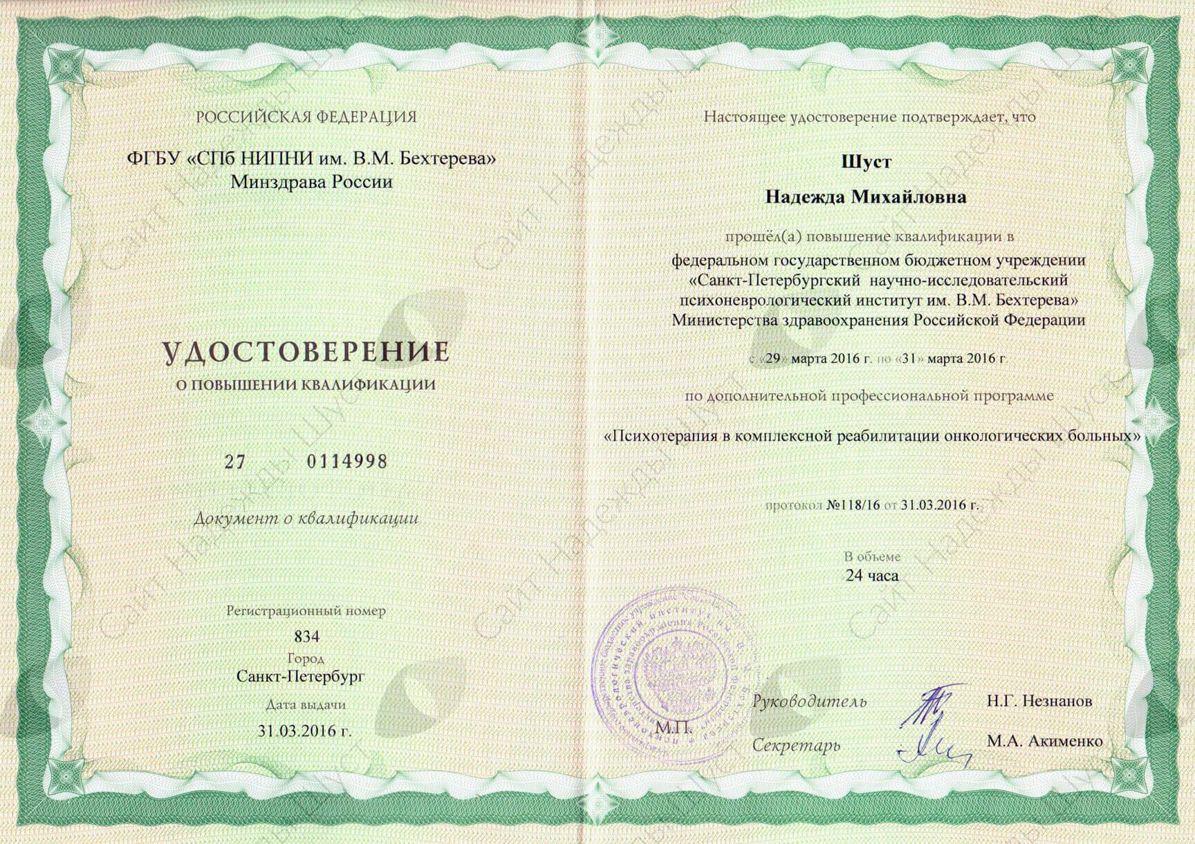 Повышение квалификации «Психотерапия в комплексной реабилитации онкологических больных» (НИИ имени В.М. Бехтерева)