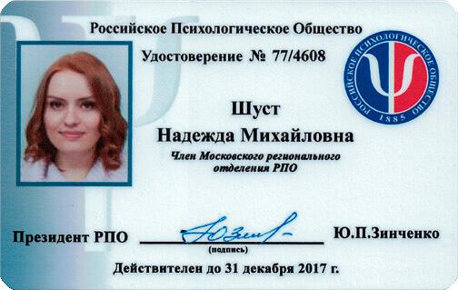 Действительный член Российского психологического общества