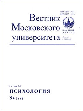 Обложка Вестника московского университета №3 1998 года